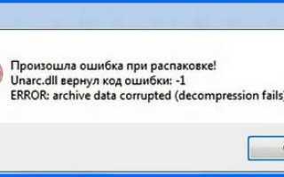 Ошибка isdone dll