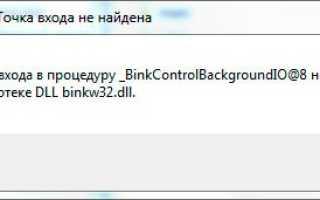 Системная ошибка binkw32 dll