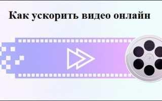 Замедлить видео онлайн бесплатно быстро