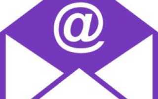 Учетная запись майкрософт адрес электронной почты