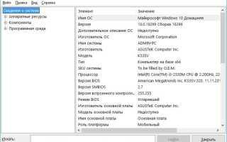 Сбор сведений о компьютере